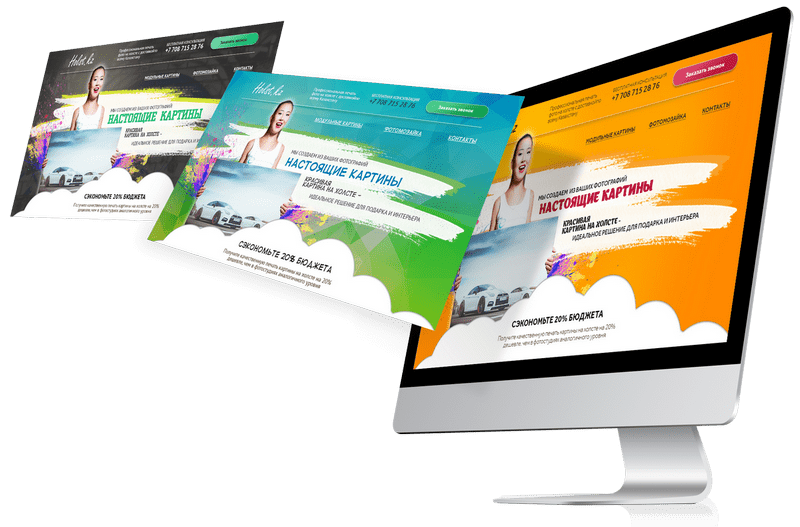 Создание дизайна сайта по продаже модульных картин