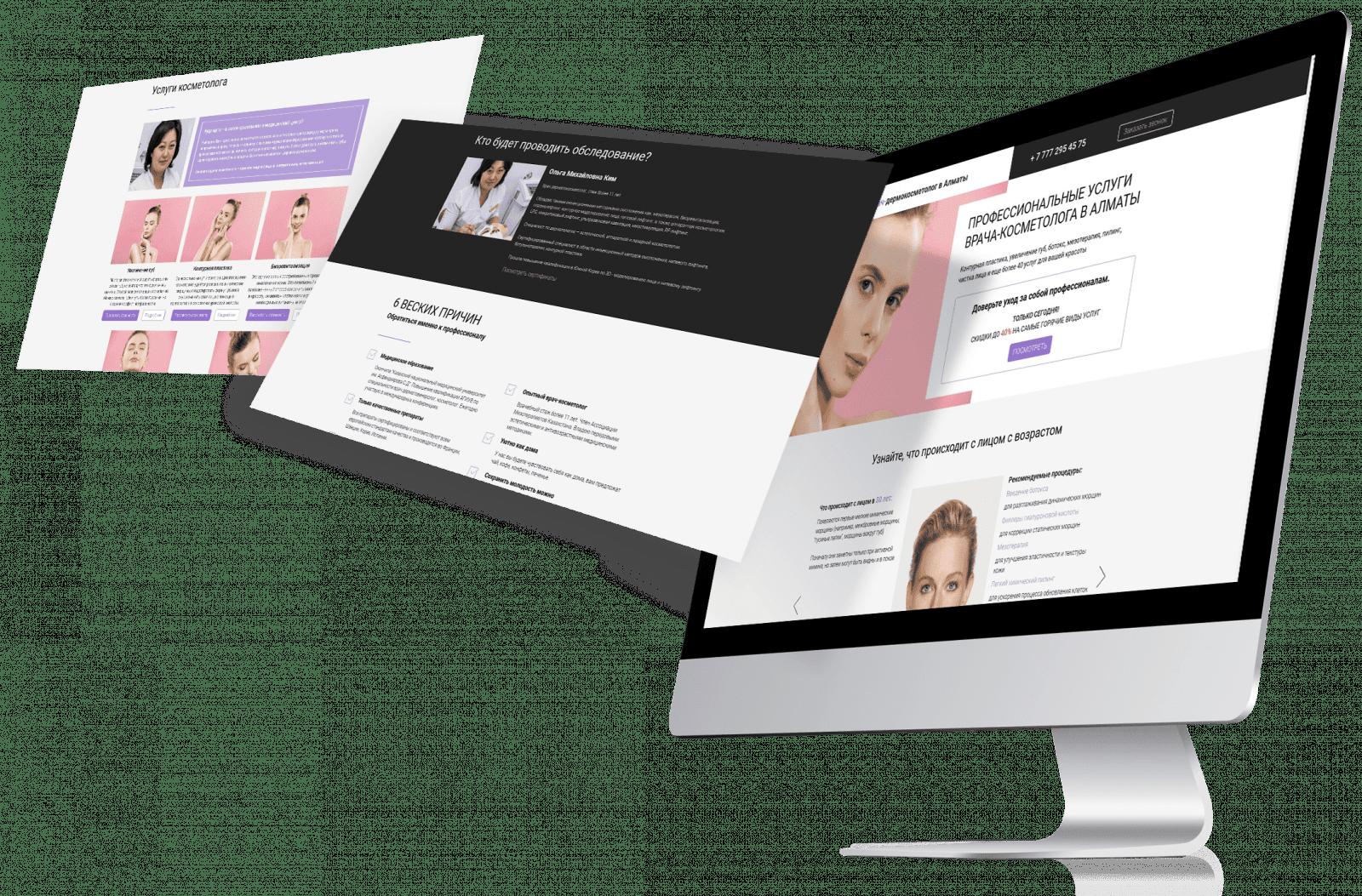 Сайт косметолога на конструкторе LpMotor