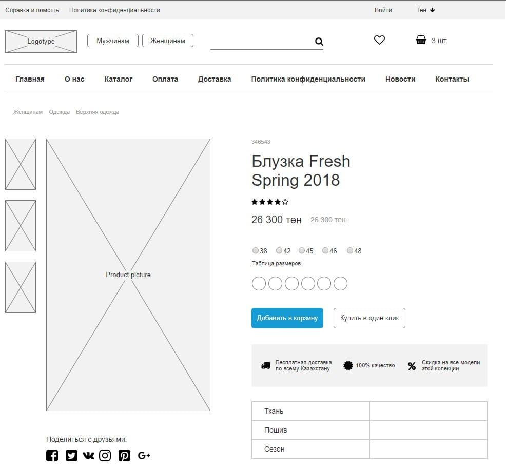 Прототип сайта дизайнерской одежды