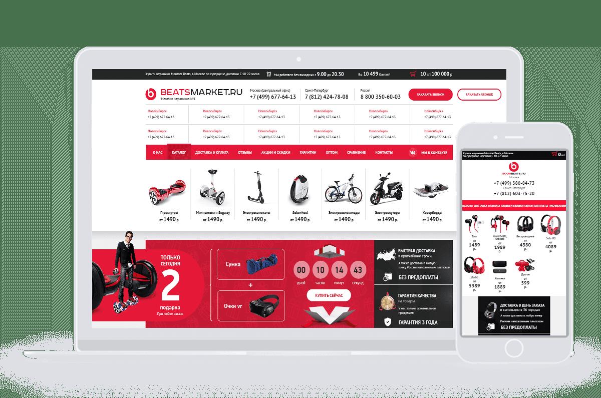 Программирование сайта для магазина наушников