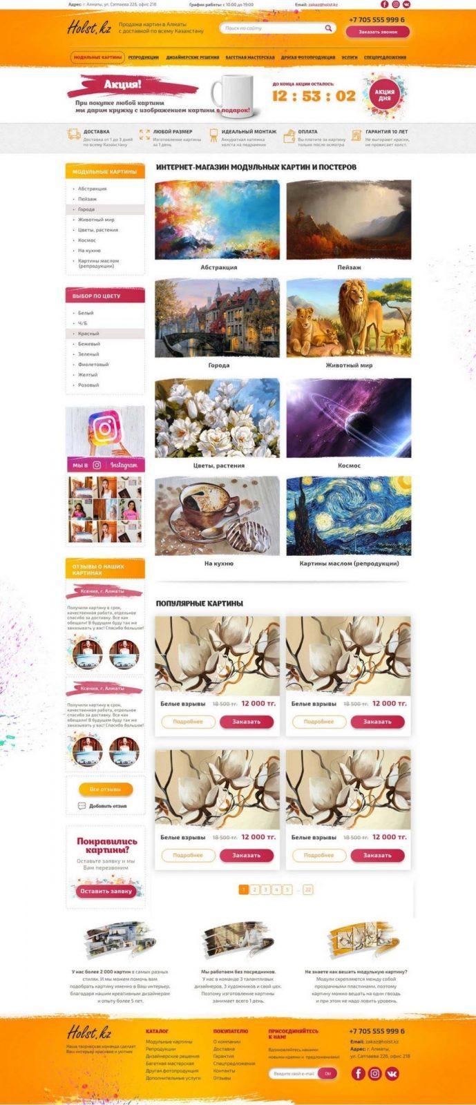 Дизайн сайта модульных картин