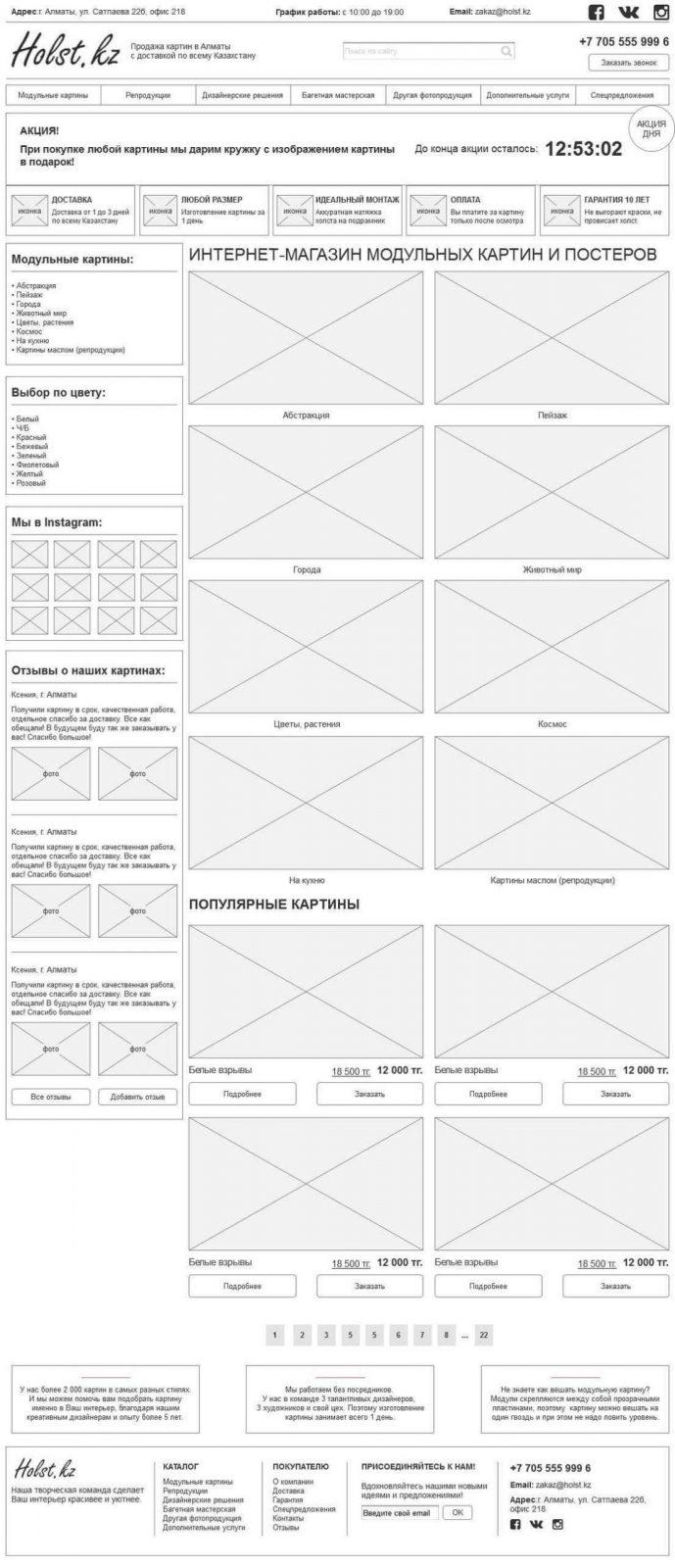 Прототип сайта модульных картин