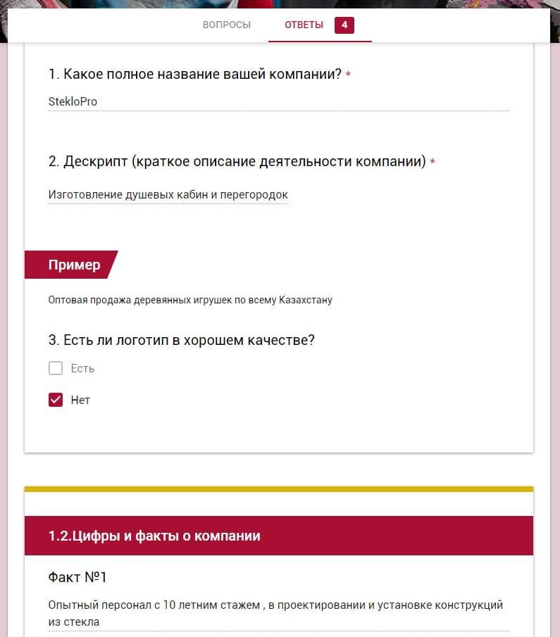 steklopro brif - Landing Page для компании «Стекло ПРО»
