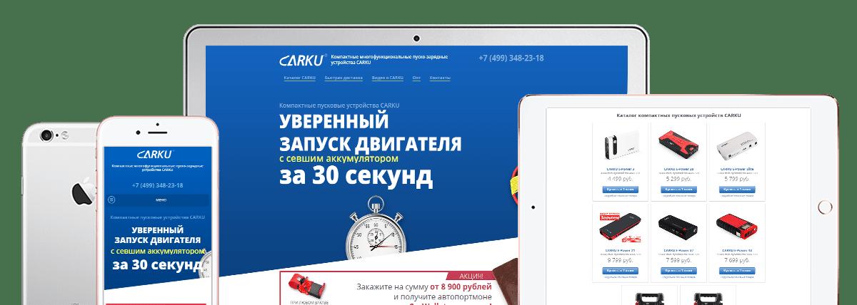 case testing 2 1 - Landing Page по по пусковым устройствам