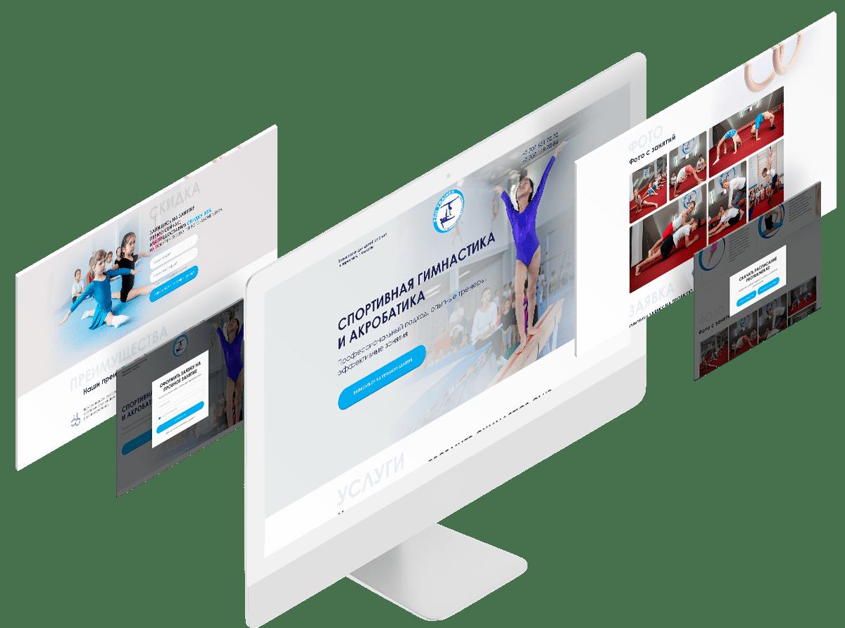 Landing Page для клуба спортивной гимнастики