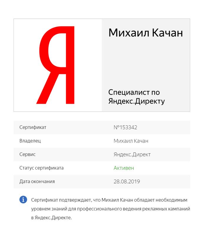 Специалист по Яндекс директу