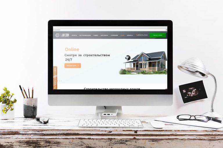 case home iamdom ru  768x512 - Сайт по строительству загородных домов на 1С-Битрикс