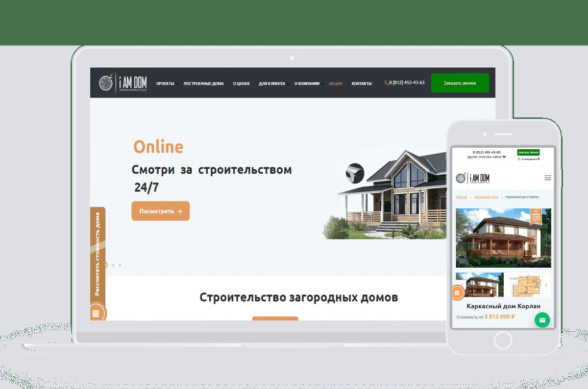 Сайт по строительству загородных домов на 1С-Битрикс