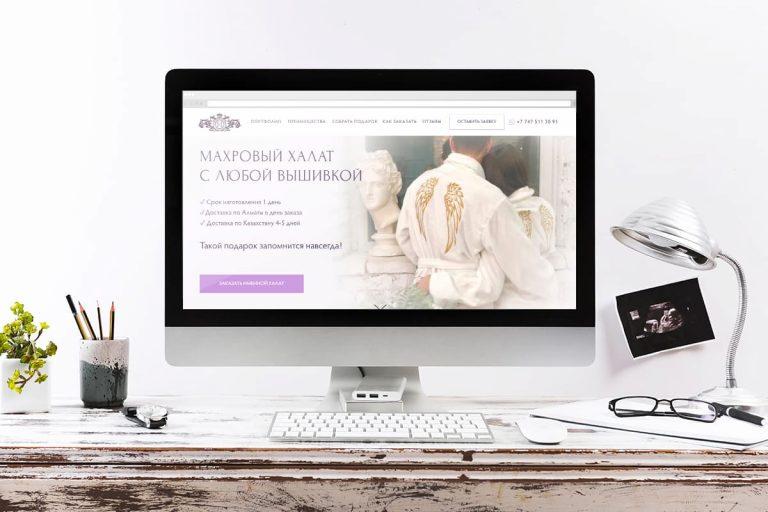 Landing Page по продаже халатов в Алматы с вышивкой
